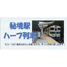 錦川鉄道で「秘境駅ハーフ列車」運転