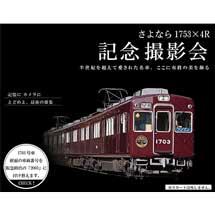 5月18日能勢電鉄,「さよなら1753×4R記念撮影会」開催