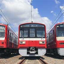 『京急ファミリー鉄道フェスタ2019』開催