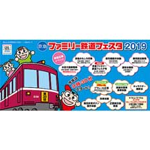 5月19日「京急ファミリー鉄道フェスタ2019」開催