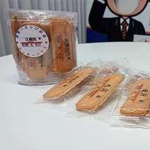 道南いさりび鉄道,鉄道クッキー「駅名標バージョン」を発売
