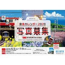 5月20日〜7月8日「京急カレンダー2020」の写真を募集