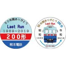 熊本電鉄,200形引退にともなう各種イベント開催