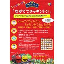 7月25日・31日/8月6日・21日・26日長良川鉄道「ながてつチャギントン」運転