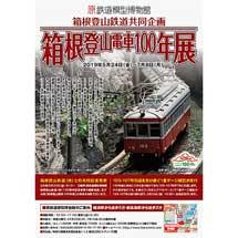 5月24日〜7月8日原鉄道模型博物館で箱根登山鉄道共同企画「箱根登山電車100年展」開催