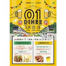 5月24日〜26日高崎駅で「0-1 DINER」開催