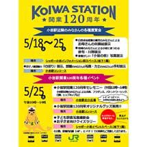5月25日JR東日本「小岩駅開業120周年記念イベント」開催