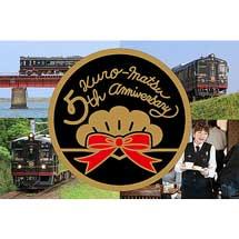 5月25日〜6月30日京都丹後鉄道,「丹後くろまつ号 5周年おめでとう企画」を実施