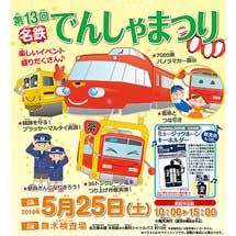 5月25日「第13回 名鉄でんしゃまつり」開催