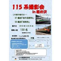 5月25日しなの鉄道で「115系撮影会 in 軽井沢 S7編成・S3編成」開催