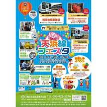 5月25日・26日「天浜線フェスタ2019」開催