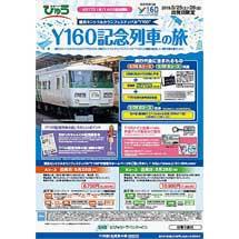 5月25日・26日出発「横浜セントラルタウンフェスティバルY160記念列車の旅」発売