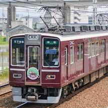 阪急8300系による「誕生30周年記念列車」運転開始