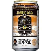 サッポロ生ビール黒ラベル『SL「やまぐち」号40周年記念缶』を発売