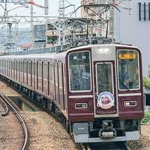 阪急宝塚線でも「8000系車両誕生30周年記念列車」運転開始