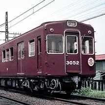 阪急3000・3100系の55年