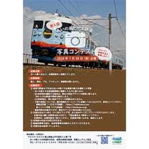 6月1日〜7月26日「第5回 あいの風とやま鉄道写真コンテスト」作品募集