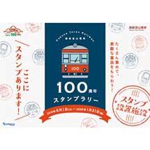 6月1日〜1月31日「箱根登山電車100周年スタンプラリー」開催