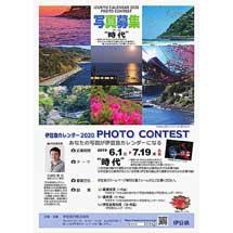 6月1日〜7月19日「伊豆急カレンダー2020 PHOTO CONTEST」作品募集