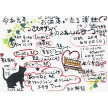 6月2日開催ひたちなか海浜鉄道で「令和元年 おしゃれが走る湊線 きものサンバふぁっしょん抄」参加者募集