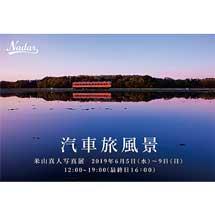 6月5日〜9日米山真人写真展「汽車旅風景」開催