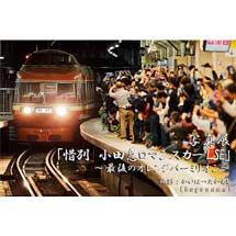 6月8日〜12日「MAYX写真展2019」内で,写真展『「惜別 小田急ロマンスカーLSE」~最後のオレンジバーミリオン~』開催