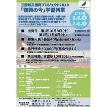 6月8日/7月8日出発三陸鉄道,『「復興の今」学習列車』への参加者募集