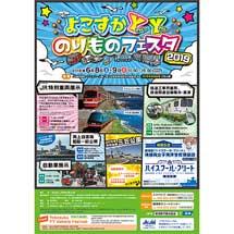 6月8日・9日JR横須賀駅などで「よこすかYYのりものフェスタ2019」開催