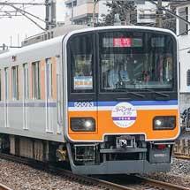"""東武東上線で""""らんざん ラベンダーまつり号""""運転"""
