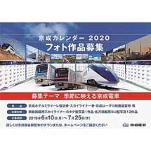 6月10日〜7月25日「京成カレンダー 2020」作品募集