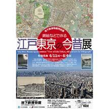6月11日〜8月4日地下鉄博物館で特別展「錦絵などでみる江戸東京の今昔展」開催