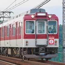近鉄「鮮魚列車」を2610系が代走