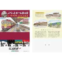 JR東日本「ぷらっとホーム BAR at 柏崎駅記念入場券」発売