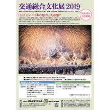 6月15日〜7月31日「交通総合文化展2019」作品募集