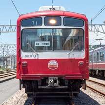 京急,特別貸切列車『ありがとう800形』を運転