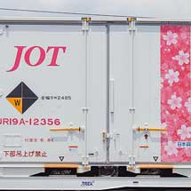 日本石油輸送の私有コンテナに新デザイン