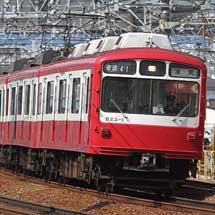 6月16日京急,特別貸切列車「ありがとう800形」運転