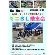 6月16日四国鉄道文化館で「ミニSL乗車会」開催