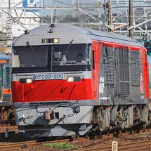 DF200-206が運用を開始