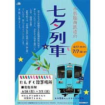 6月17日〜7月7日水島臨海鉄道で「七夕列車」運転
