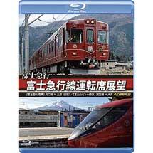 アネック,「富士急行線運転席展望」を6月21日に発売