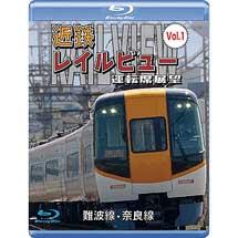 アネック,「近鉄レイルビュー 運転席展望 Vol.1」を6月21日に発売
