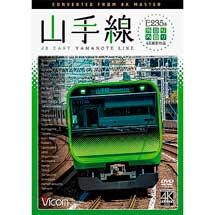 ビコム,「E235系山手線 4K撮影作品」を6月21日に発売