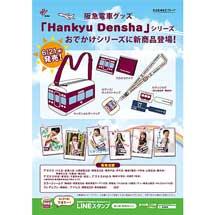 阪急電車グッズ「Hankyu Densha」おでかけシリーズの新商品を発売