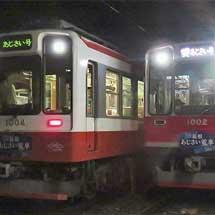 箱根登山鉄道で「夜のあじさい号」運転