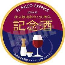 6月22日秩父鉄道「SL秩父鉄道創立120周年記念酒号」運転