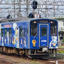 キハ126系「名探偵コナンイラスト列車」1編成のデザインが変更される