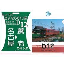 養老鉄道,「D12ラストラン記念クリアファイル」などを発売