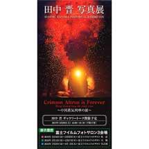 6月25日〜30日刈谷市美術館で,田中晋写真展「Crimson Altron is Forever 〜中国蒸気列車の旅〜」開催