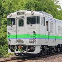 札沼線で団体臨時列車運転